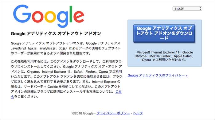 Googleアナリティクス オプトアウトアドオン