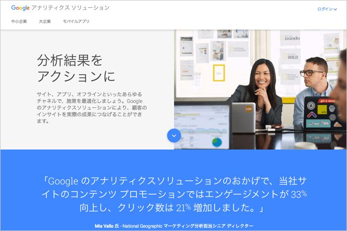 Google Analyticsの利用を申し込む