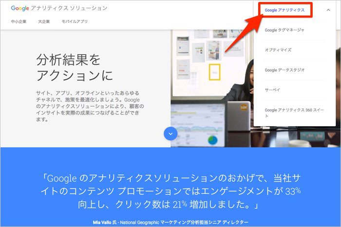 Google Analyticsをクリック