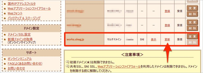 SSL証明書欄の更新をクリック