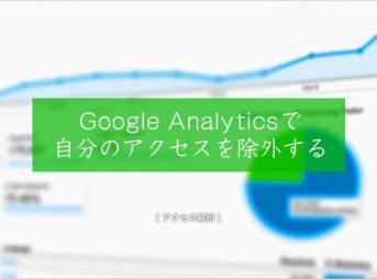 Google Analyticsで自分のアクセスを除外する4つの方法