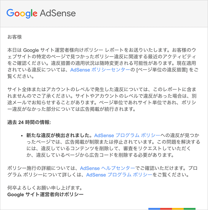 Google AdSenseポリシー違反メールの内容は?